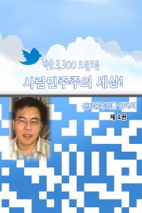박삼3300트윗모음 제1권