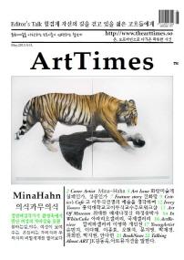 월간아트타임즈 창간 5월호