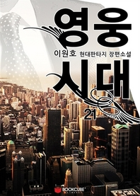 영웅시대 21