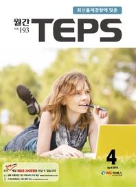 월간 텝스 TEPS : 2015년 4월