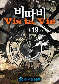 비따비   Vis ta Vie. 19(완결)