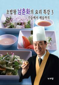 초밥왕 남춘화의 요리특강 3 (기술에서 예술까지)