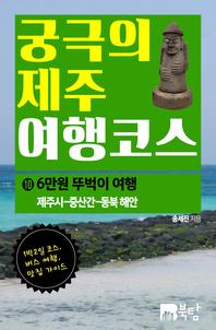 궁극의 제주 여행 코스 10 : 6만원 뚜벅이 여행 (제주시-중산간-동북해안)