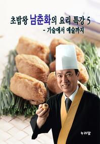 초밥왕 남춘화의 요리특강. 5(기술에서 예술까지)