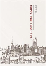문학지도 콘텐츠 기획 - 중국편