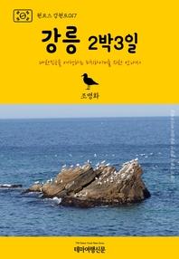 원코스 강원도017 강릉 2박3일