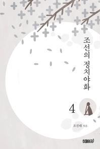 조선의 정치야화. 4
