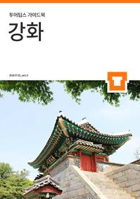투어팁스 강화 가이드북