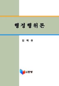 행정행위론