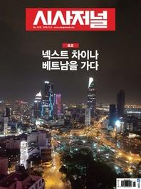 시사저널 2018년 11월 1515호 (주간지)