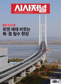 시사저널 2018년 11월 1516호 (주간지)
