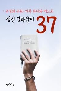 성경 길라잡이. 37 (구걸과 구원-유다와 베드로)