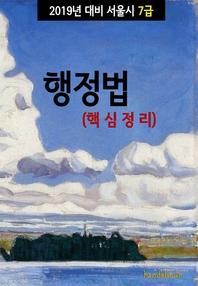 2019년 대비 서울시 7급 행정법 (핵심정리)