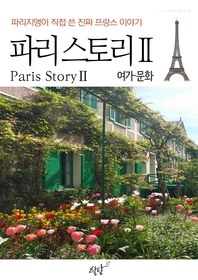 파리지앵이 직접 쓴 진짜 프랑스 이야기 - 파리 스토리Ⅱ 여가 문화 편
