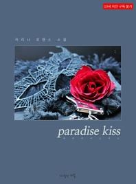파라다이스 키스. 1