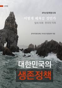 대한민국 생존정책