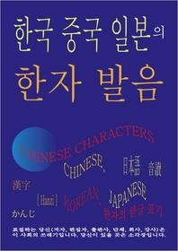 한국 중국 일본의 한자 발음