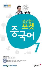 성구현의 포켓 중국어(EBS 방송교재 2019년 7월)