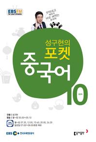 성구현의 포켓 중국어(EBS 방송교재 2019년 10월)