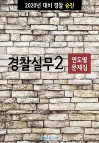 2020년 대비 경찰승진 실무2 (연도별 문제집)