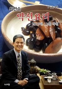 최만순 약선요리 (2019년 11월 약선)