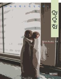 원유회 - 세계단편소설걸작선9