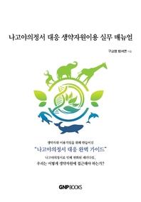 나고야의정서 대응 생약자원이용 실무 매뉴얼