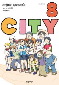 CITY(시티) 8