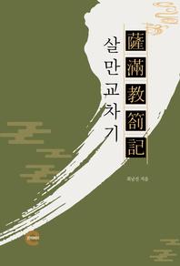 살만교차기(薩滿敎箚記)