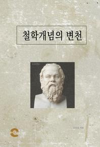 철학개념의 변천