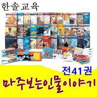 [한솔교육]마주보는인물이야기/본책40권 인물사전1권/최신간 정품새책