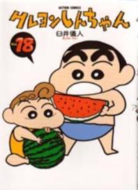 クレヨンしんちゃん 18*