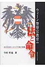 ウィ―ン警察官敎育の法と命令 法化社會オ―ストリアの執行組織