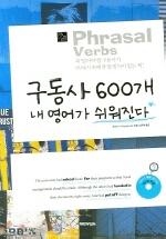 구동사 600개 내 영어가 쉬워진다(MP3CD1장포함)(영어, 한 발짝 올라서기 시리즈)