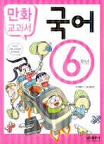 만화 교과서 국어 6학년