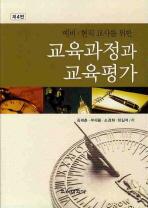 교육과정과 교육평가(제4판)(예비 현직 교사를 위한)(4판)