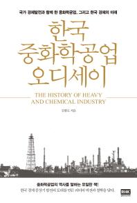 한국 중화학공업 오디세이(양장본 HardCover)