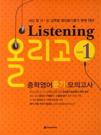 Listening 올리고 중학영어듣기 모의고사 Level. 1