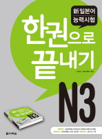 신일본어능력시험 N3 한권으로 끝내기(개정판 3판)(CD1장포함)