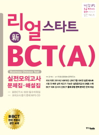 신 BCT(A) 실전모의고사 문제집+해설집(리얼 스타트)(CD1장포함)