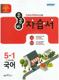 초등 국어 5-1 자습서(2016)