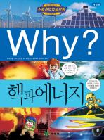 Why 핵과 에너지
