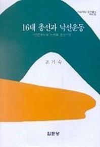 16대 총선과 낙선운동(언론보도와 논평을 중심으로)