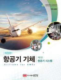 항공기 기체. 2: 항공기 시스템(개정판)