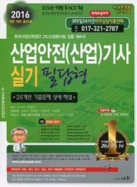 산업안전(산업)기사 실기 필답형(2016)(개정판 19판)(CD1장포함)(산업안전수험대비서 5)