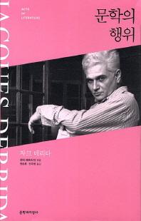 문학의 행위(현대의 문학 이론 45)