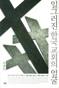 일그러진 한국 교회의 얼굴