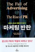 마케팅반란(The Fall of Advertising and the Rise of PR)