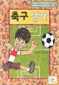 축구생각 (신나는 책읽기 11)