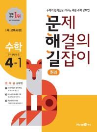 문제 해결의 길잡이 원리 초등 수학 4-1(2021)